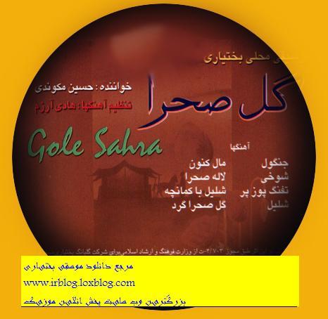 حسین مکوندی البوم گل صحرا