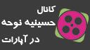 كانال حسینیه نوحه در آپارات