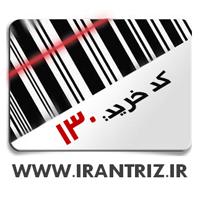http://s5.picofile.com/file/8122767150/CODE130.jpg