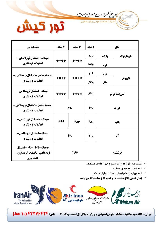 قیمت تور شیراز مشهد