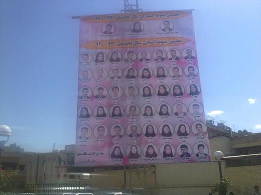 باشگاه فرهنگیان شیراز