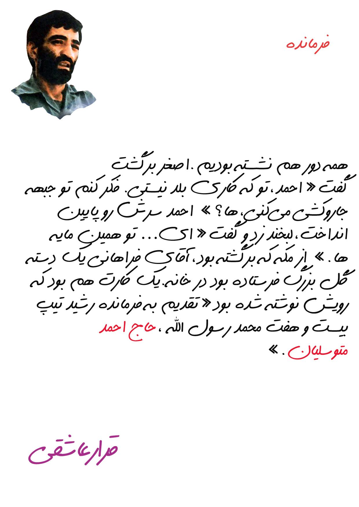 حاج احمد متوسلیان