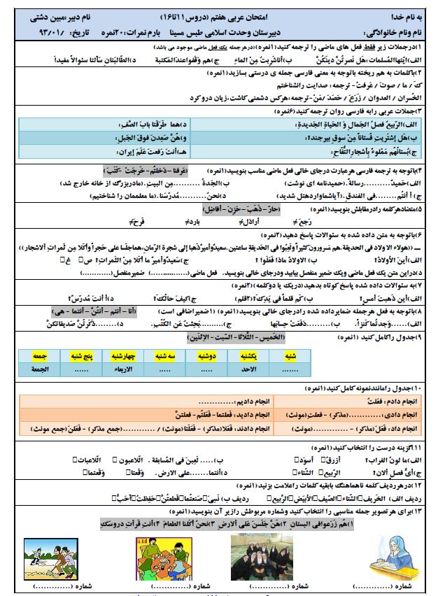 دانلودنمونه سئوالات عربی