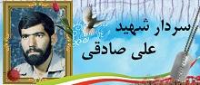 سردار شهید علی صادقی