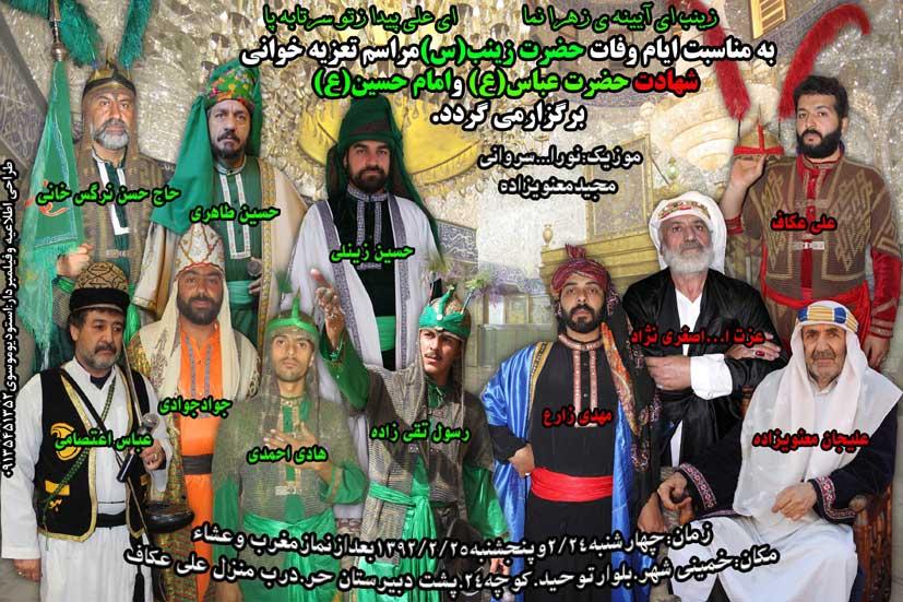 اطلاعیه تعزیه شهادت حضرت عباس و شهادت امام در خمینی شهر