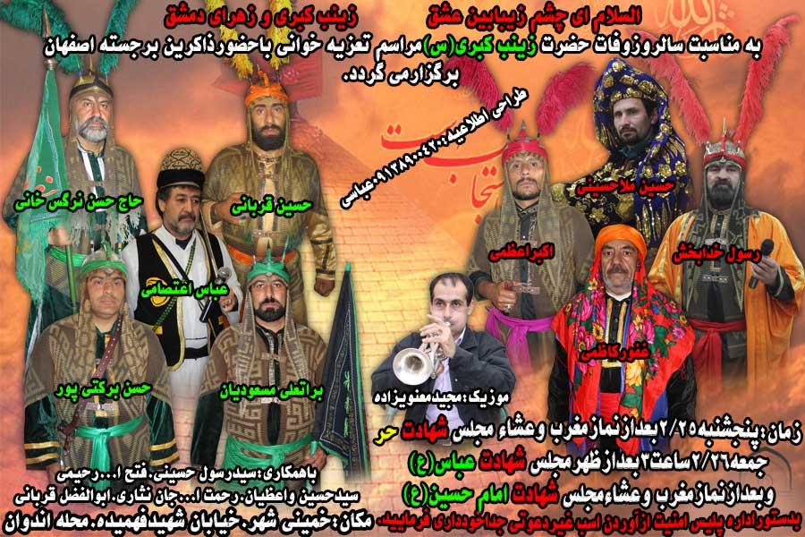اطلاعیه برگزاری تعزیه در اندوان خمینی شهر