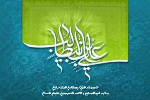 میلاد علی (ع) و روز پدر مبارک