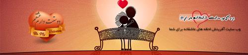 لایه باز هدر عاشقانه