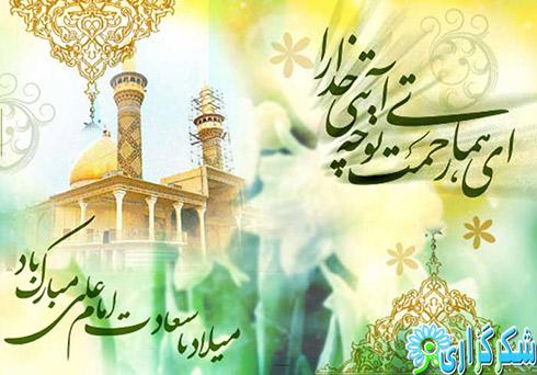 روز پدر_ولادت حضرت علی(ع)_sms