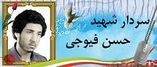 سردار شهید حسن فیوجی مقدم