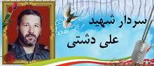 سردار شهید علی دشتی