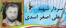 سردار شهید علی اصغر اسدی