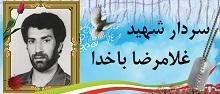 سردار شهید غلامرضا باخدا
