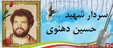 سردار شهید حسین دهنوی