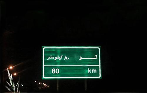 جاده عشق