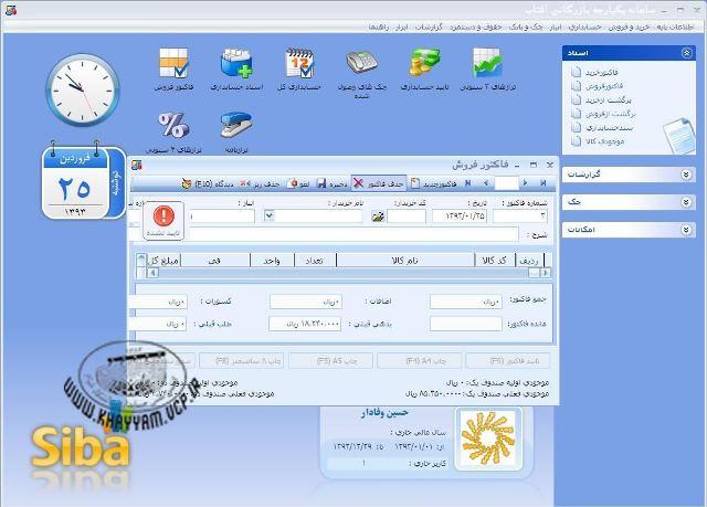 نسخه آزمایشی نرم افزار حسابداری سیبا – بازرگانی آفتاب