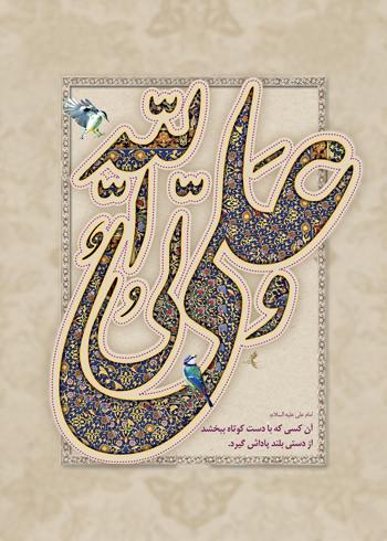 + پوستر + عکس + میلاد حضرت علی + امیرالمومنین + علی ولی الله + پوستر حضرت علی + امام علی + imam ali