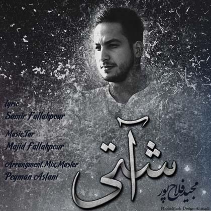 Majid Falahpour - Ashti