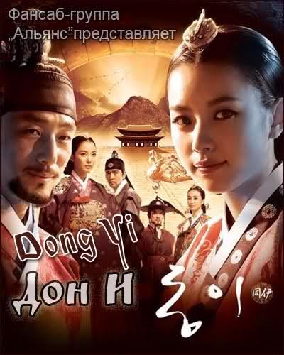 خرید سریال افسانه دونگ یی (دوبله فارسی)
