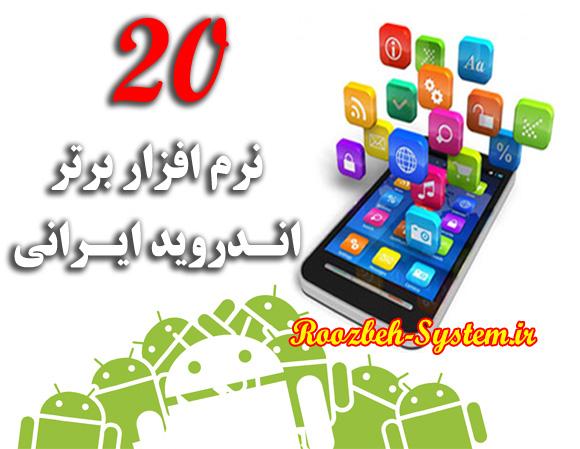 20 نرم افزار برتر ایرانی برای تلفن همراه + لینک دانلود مستقیم