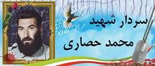 سردار شهید محمد حصاری