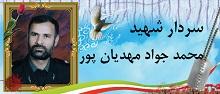 سردار شهید محمد جواد مهدیان پور