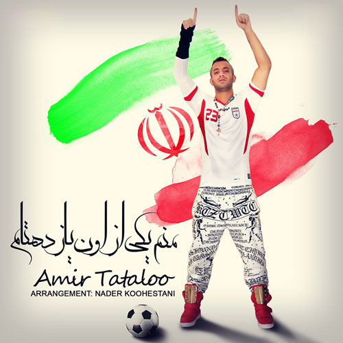 http://s5.picofile.com/file/8123329818/Amir_Tataloo_Manam_Yeki_Az_Oon_11Tam.jpg