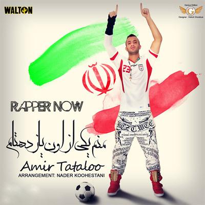 http://s5.picofile.com/file/8123341534/Tataloo_Manam_Yeki_Az_Oon_11_Tam_Cover1.jpg