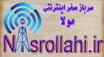 سرباز صفر اینترنتی مولا - به روز رسانی :  10:37 ع 97/7/13 عنوان آخرین نوشته : تذکاری