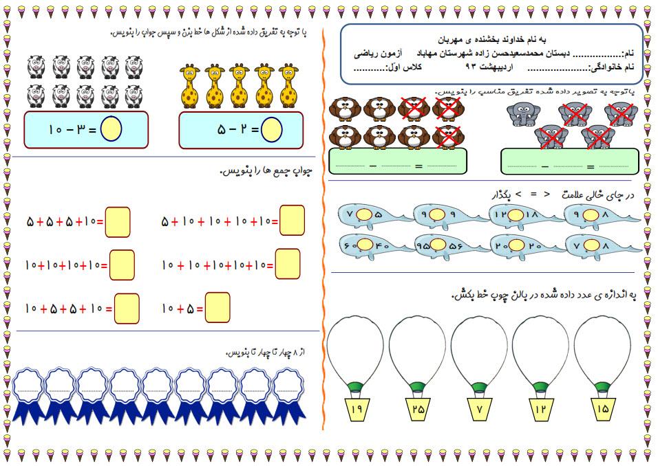 http://s5.picofile.com/file/8123381434/عکس_ریاضی.jpg