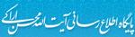 آیت الله حاج شیخ محسن اراکی