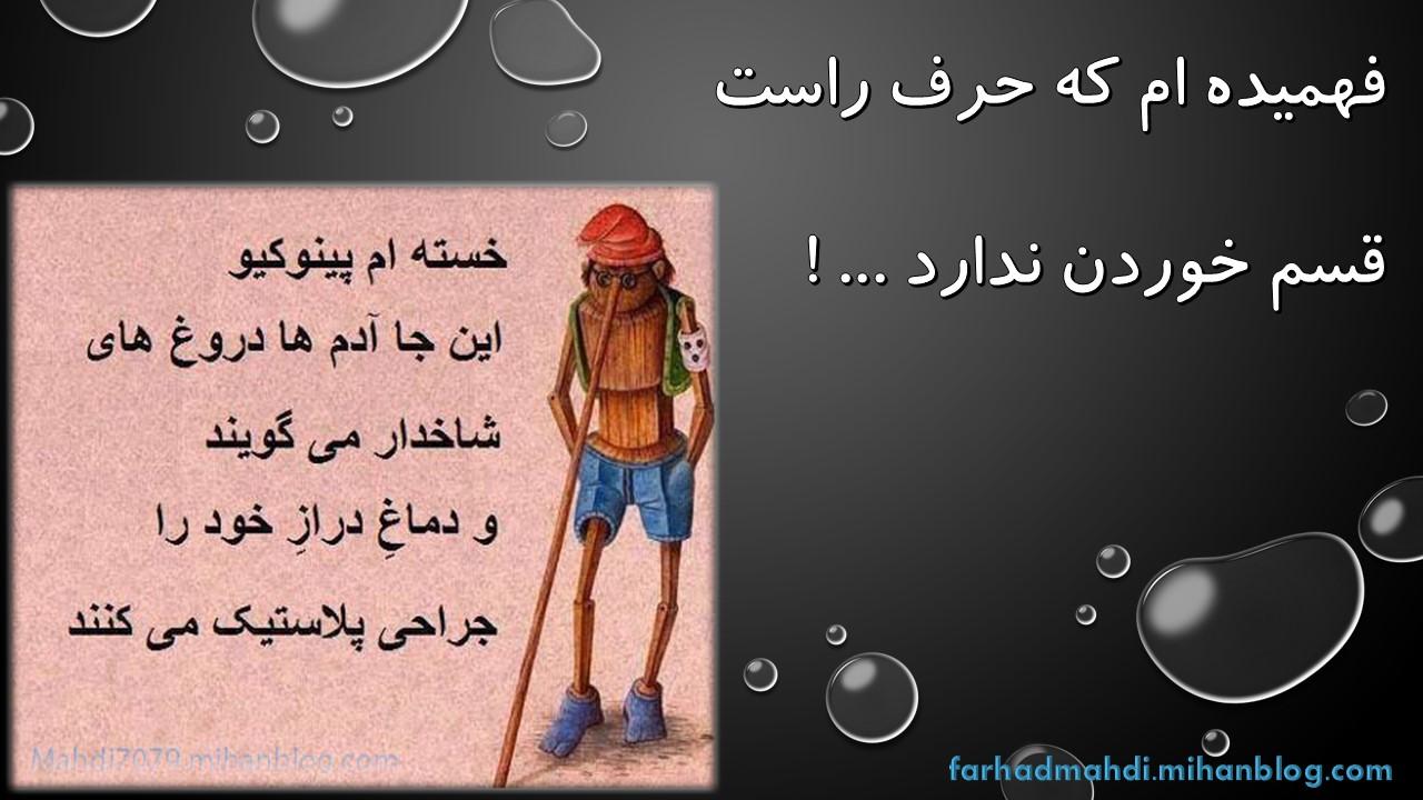 http://s5.picofile.com/file/8123389468/فهمیده_ام_که_حرف_راست.jpg