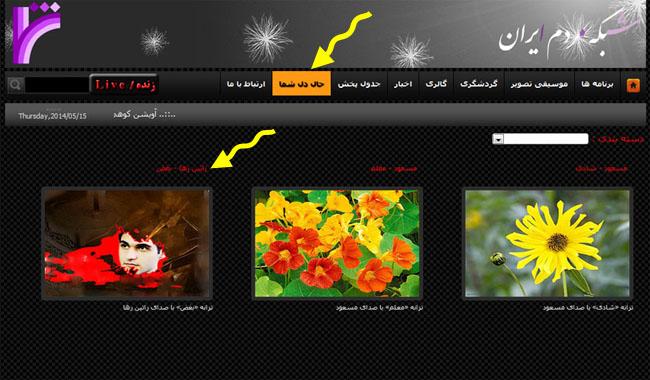 وبسایت رسمی راتین رها
