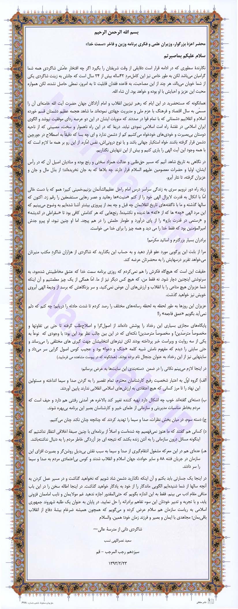 نامه به کارشناسان مخترم سمت خدا و سایرین