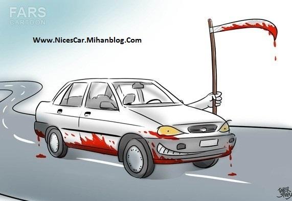 کاریکاتور پراید قاتل