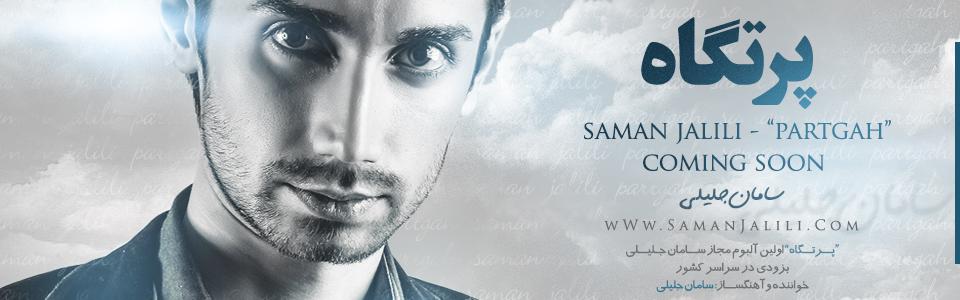 دانلود آلبوم جديد سامان جليلي پرتگاه