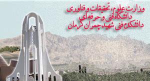 دانشجویان ممتاز علمی دانشکده شهید چمران کرمان نیمسال اول 93-92