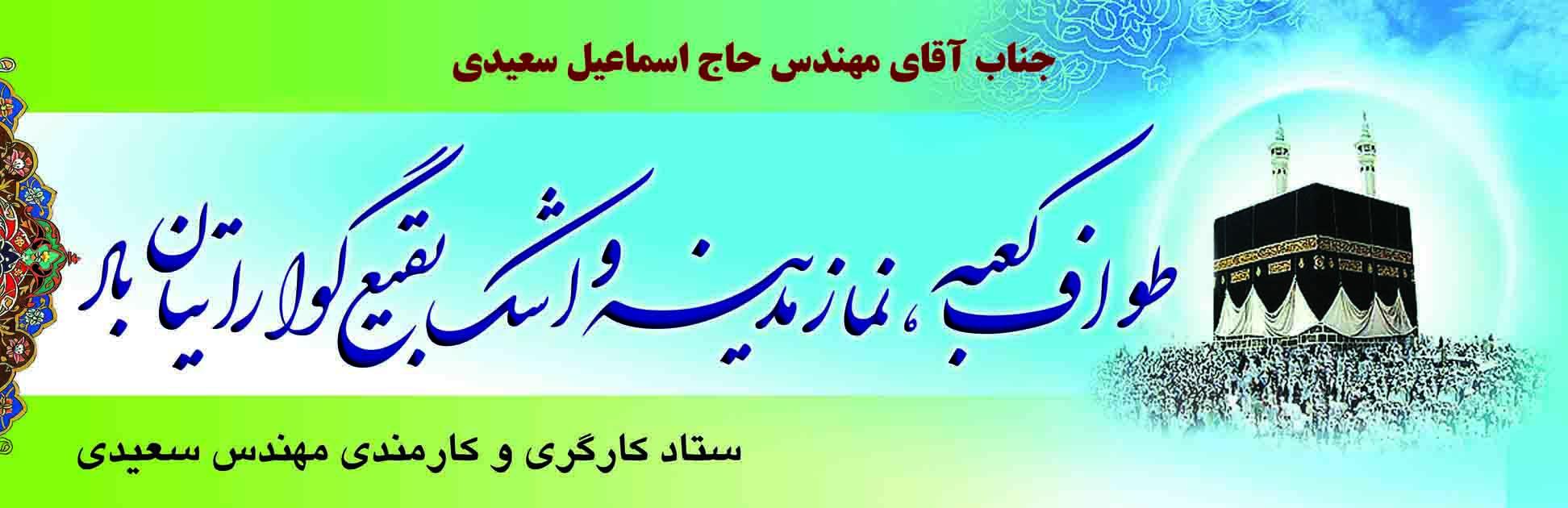 جامعه کارگری حامی سعیدی