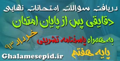 دانلود سوالات پایه هفتم ترم دوم خرداد 93 با پاسخنامه