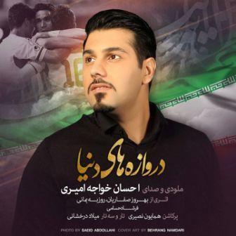 http://s5.picofile.com/file/8123583318/Ehsan_Khajeh_Amiri_Darvazehaye_Donya.jpg