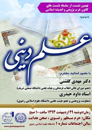 علم دینی، مهدی گلشنی، عرب شناسی ، غرب پژوهی ، دانشگاه رضوی