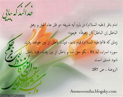 http://s5.picofile.com/file/8123659850/Cart_Postale_Emame_Zaman_RadsMs_com_04.jpg