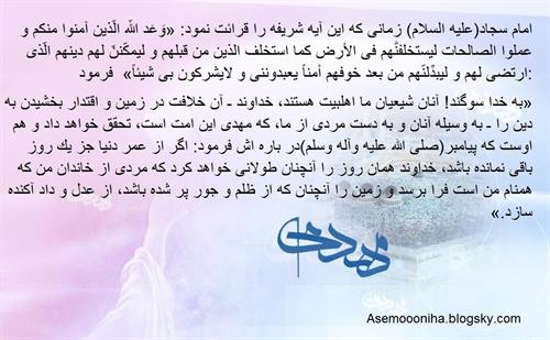 http://s5.picofile.com/file/8123674042/poster_emamzaman_agham_ir_112.jpg