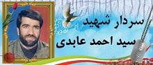 سردار شهید سید احمد عابدی