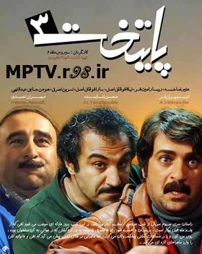 دانلود سریال پایتخت سه  با لینک مستقیم