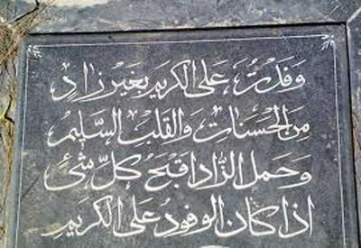 نوشته قبر سلمان