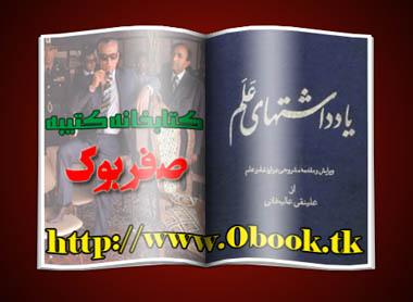 دانلود کتاب یادداشتهای امیر اسداله اعلم (مجموعه 5 جلدی)    >> کتابخانه کتیبه <<    www.zerobook.lxb.ir