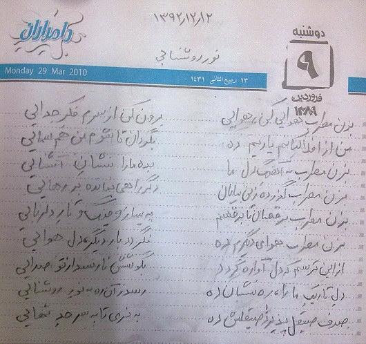 شعر رضا بهرامی (صدف)