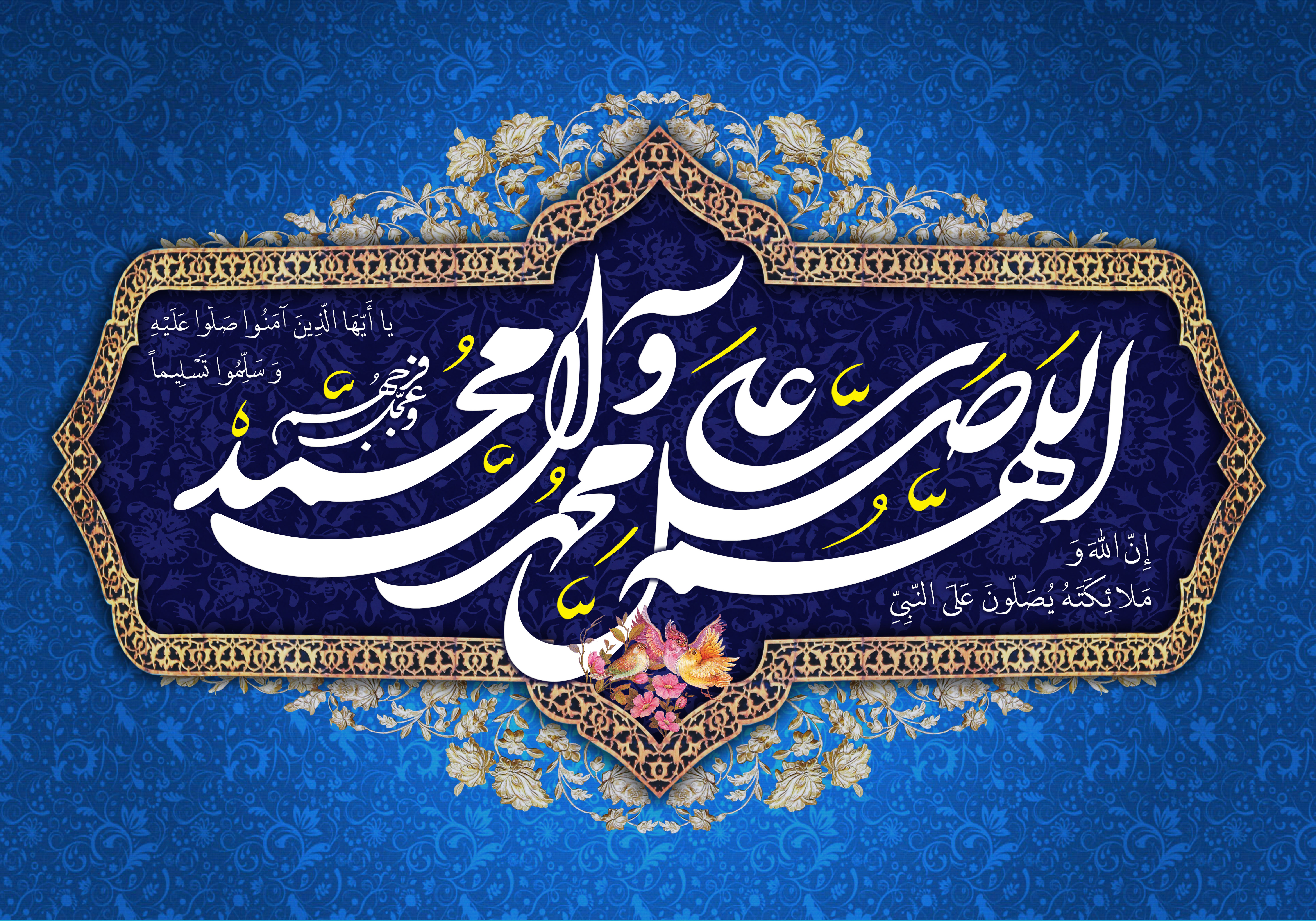 The remedy for anger The Center for Compilation and Publication of the Works of Grand Ayatollah Bahjat