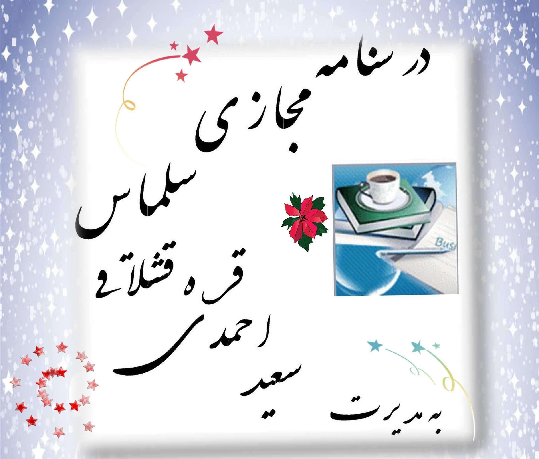 درسنامه مجازي سلماس***** احمدي